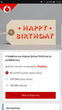 Vodafone Mobile Site